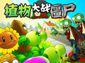 ֲ���ս��ʬ(Plants Vs Zombies)