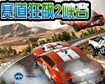 赛道狂飙2:峡谷(TrackMania2 Canyon)硬盘版