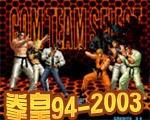 KOF拳皇全集94-2003