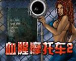 血腥摩托车2中文版