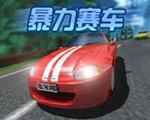 暴力赛车小游戏中文版