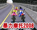 暴力摩托中文版