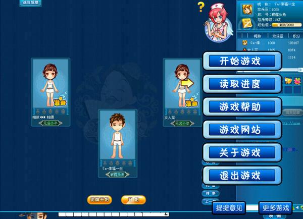 QQ欢乐斗地主单机版截图0