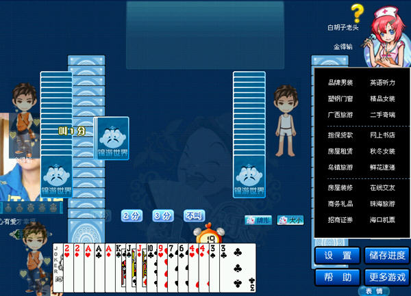 QQ欢乐斗地主单机版截图1