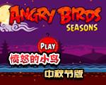 愤怒的小鸟中秋版Angry Birds Seasons