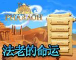 法老的命运(建造埃及城堡)