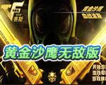 黄金沙鹰无敌版中文版