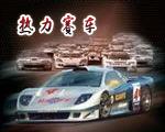 热力赛车中文版