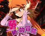 萌娘的冒险中文硬盘版