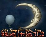 银河历险记2(推理小游戏)