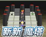 新新魔塔(mota)中文硬盘版