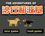 沙丘和波基(2只狗狗冒险)