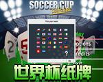 世界杯纸牌中文版