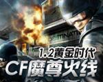 CF魔尊火线1.2黄金时代中文版