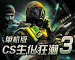 CS生化狂潮3中文版