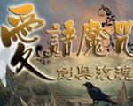 爱语魔咒2剑与玫瑰猛犸汉化中文版