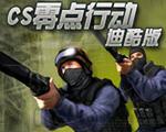 CS零点行动中文版