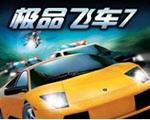 极品飞车7中文版
