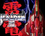 雷电3中文版