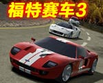 福特赛车3中文版