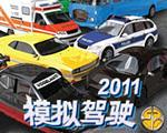 模拟驾驶2011(驾驶模拟考试)