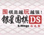 银星围棋ds中文PC版