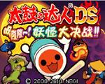 太鼓达人ds3妖怪大决战(NDS模拟器)中文版