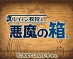雷顿教授与恶魔之箱(NDS解谜游戏)中文版
