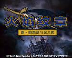 火焰纹章新暗黑龙与光之剑nds模拟器汉化版