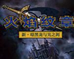 火炎之纹章新暗黑龙与光之剑简体中文版