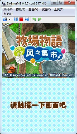 集市 牧场物语/牧场物语风之集市 中文汉化版...