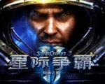 星际争霸2(starcraft2)中文客户端硬盘版