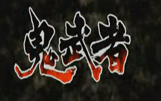 鬼武者1游戏截图