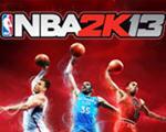 《NBA 2K13》街头模式球星解锁文件