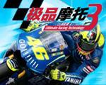 极品摩托3:终极赛车中文版