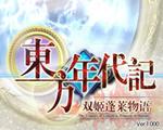 东方年代记:双姬蓬莱物语中文版