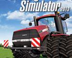 模拟农场2013中文硬盘版