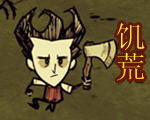 ����(Don't Starve)����