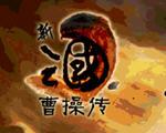 曹操传典藏版最终版