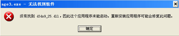 帝国时代3亚洲王朝游戏d3dx9_43.dll完美解决教程
