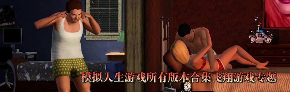 模拟人生游戏全集下载_模拟人生游戏所有版本合集专题