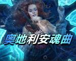 丹娜・金士顿的小说:奥地利安魂曲中文硬盘版