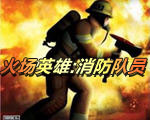 火场英雄:消防队员硬盘破解版
