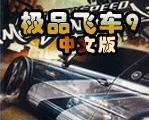 极品飞车9免CD补丁中文版