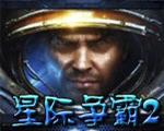 星际争霸2中文版
