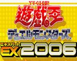 游戏王EX2006完整硬盘版