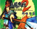 三国战纪2代(群雄争霸)中文硬盘版