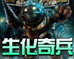 《生化奇兵2》5项属性修改器