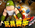 玩具赛车中文版