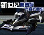 新世纪高智能方程式赛车中文版